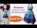Вязаное крючком платье для Монстр Хай