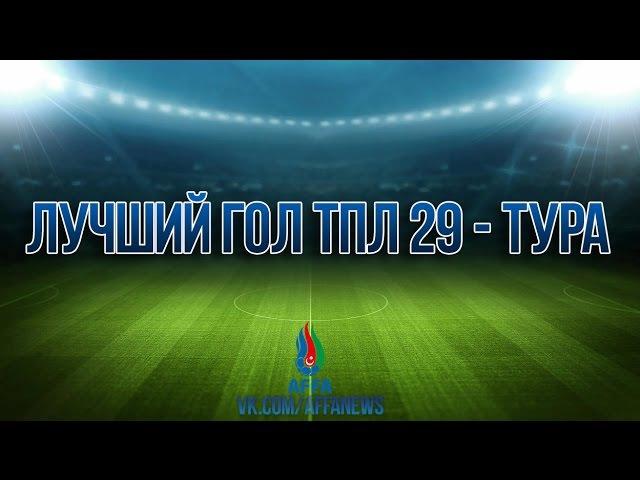 Все голы ТПЛ 29 тура | TPL 29 turun qollari HD