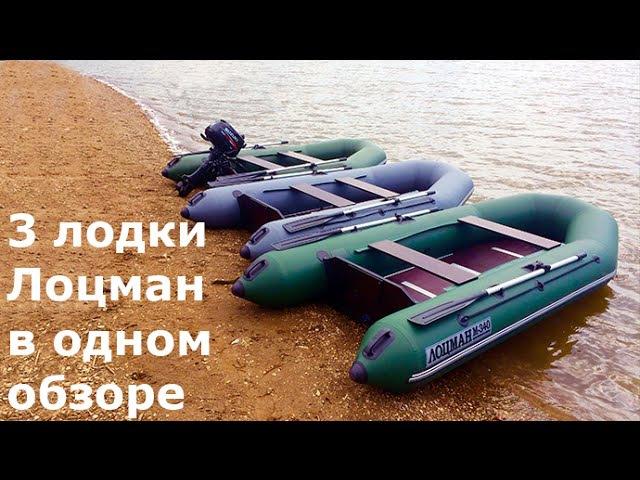 ПВХ лодки ЛОЦМАН М-300, М-320, М-340. Тест от ПервыйЛодочный.РФ