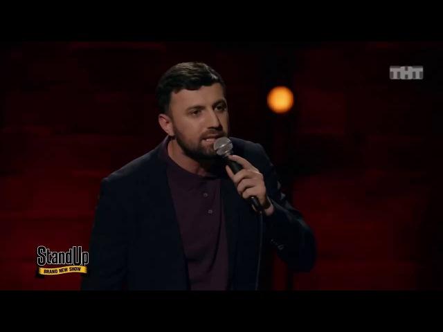 Stand Up: Тимур Каргинов - О клипе «Лада седан, баклажан» и ссоре с девушкой