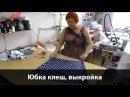 Юбка клеш выкройка расклешенной юбки трапеции