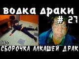 Сборочка - Драки алкашей, пьяные бабы, водка и разборки - Выпуск № 27