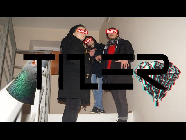ТИЗЕР КЛИП 30 ЛАЙКОВ ЯНГСЕРГЕЙ КУЛ ХРОМА КОСТЮШКА