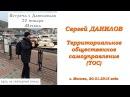 Сергей ДАНИЛОВ Территориальное общественное самоуправление ТОС