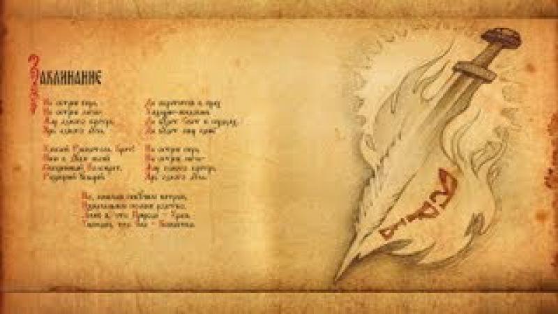 Симаргл - Заклинание / Simargl - Zaklinanie (The Spell)