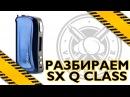 Разбираем мод YiHi SX Q Class Vaporplace