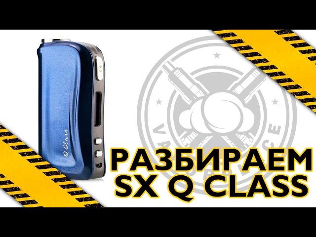 Разбираем мод YiHi SX Q Class - Vaporplace