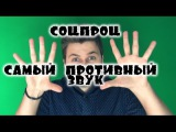 Блогер GConstr в восторге! СоцПроц - Самый противный звук. От Макса Брандта
