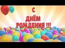 Футаж С днём Рождения. Balloon Party.