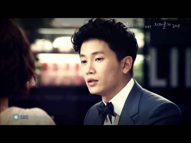 Protect The Boss (2011) (Kim JaeJoong 🥰 😍 🤩)