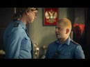 Наша Russia: Дронов и Ермолкина - Сын прокурора сбил инвалида