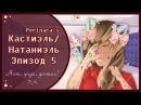 Кастиэль-Натаниэль 5 эпизод Perinara Сладкий флирт