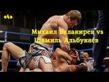 04 Михаил Балакирев Шамиль Альбукаев Ратиборец 5