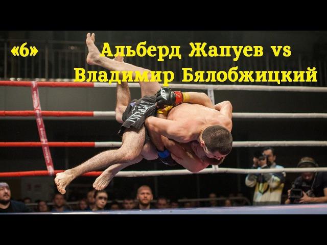 06 Альберд Жапуев – Владимир Бялобжицкий