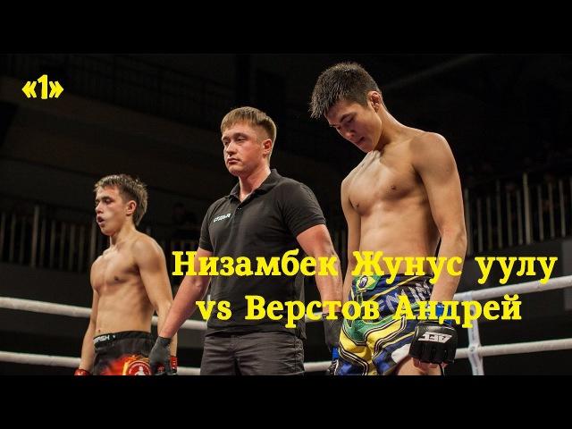 01 Низамбек Жунус уулу – Андрей Верстов Ратиборец 5