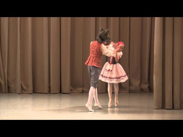 Красная Шапочка и Серый Волк из балета Спящая красавица