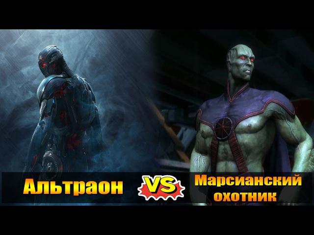 Альтрон vs Марсианский охотник ( Ultron vs Martian Manhunter)