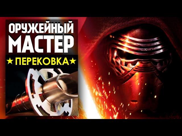 Оружейный Мастер - Световая Катана из Star Wars - Man at Arms Reforged на русском!