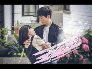 Beautiful gong shim ♥ جونغ شيم الجميلة _ بياع وشاطر