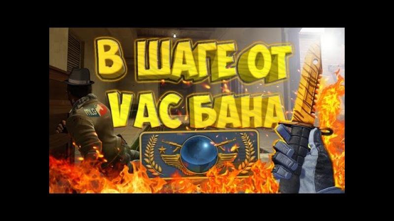 В ШАГЕ ОТ VAC БАНА! | CS:GO МОНТАЖ