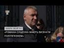 Романа Сущенка мають визнати політв'язнем — адвокат Фейгін