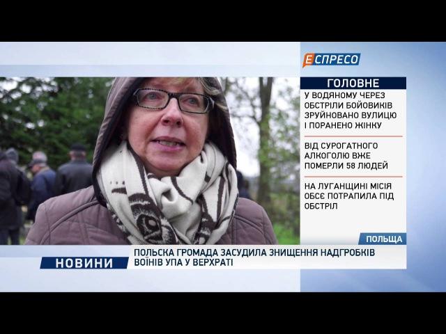 Поляки вибачилися за знищення могил воїнів УПА у Верхраті