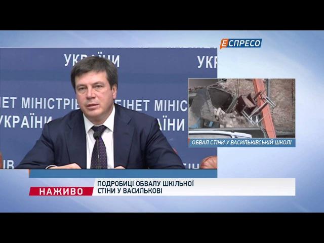 Школа у Василькові могла обвалитися через дощову каналізацію, - Зубко