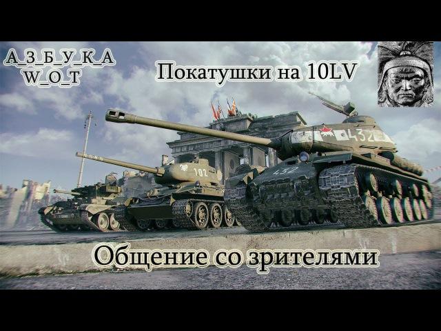 А_З_Б_У_К_А W_O_T/World of Tanks/по Вашим просьбам Стрим на 10LV..Общение со зрителями.. 37