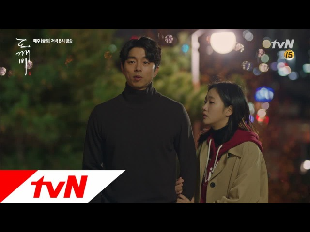 Guardian : The Lonely and Great God 도깨비 공유, ′신부′ 김고은 데려갈 수 없다고 저승사자 이동욱50