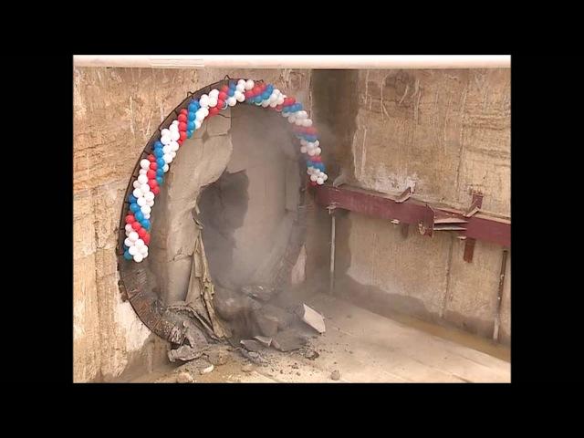 Проходческий щит Татьяна завершает прокладку тоннеля станции Стрелка