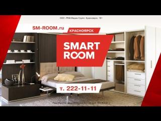 Smart Room - первые откидные ШКАФ-КРОВАТИ на стальном каркасе в Красноярске!