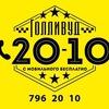 Такси ГОЛЛИВУД 20-10