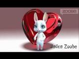 Зайка Zoobe - С Днём святого Валентина!