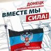 """ОД """"Донецкая Республика"""" Куйбышевского района"""