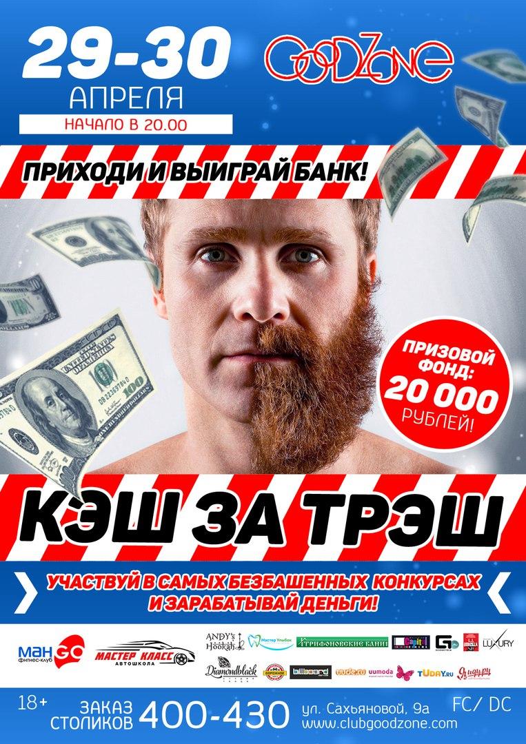 Афиша Улан-Удэ 29 и 30 апреля «Кэш за трэш» в Goodzone