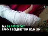 Совершенно дикая история: житель Магнитогорска отрубил себе палец в знак протеста против бездействия полицейских.