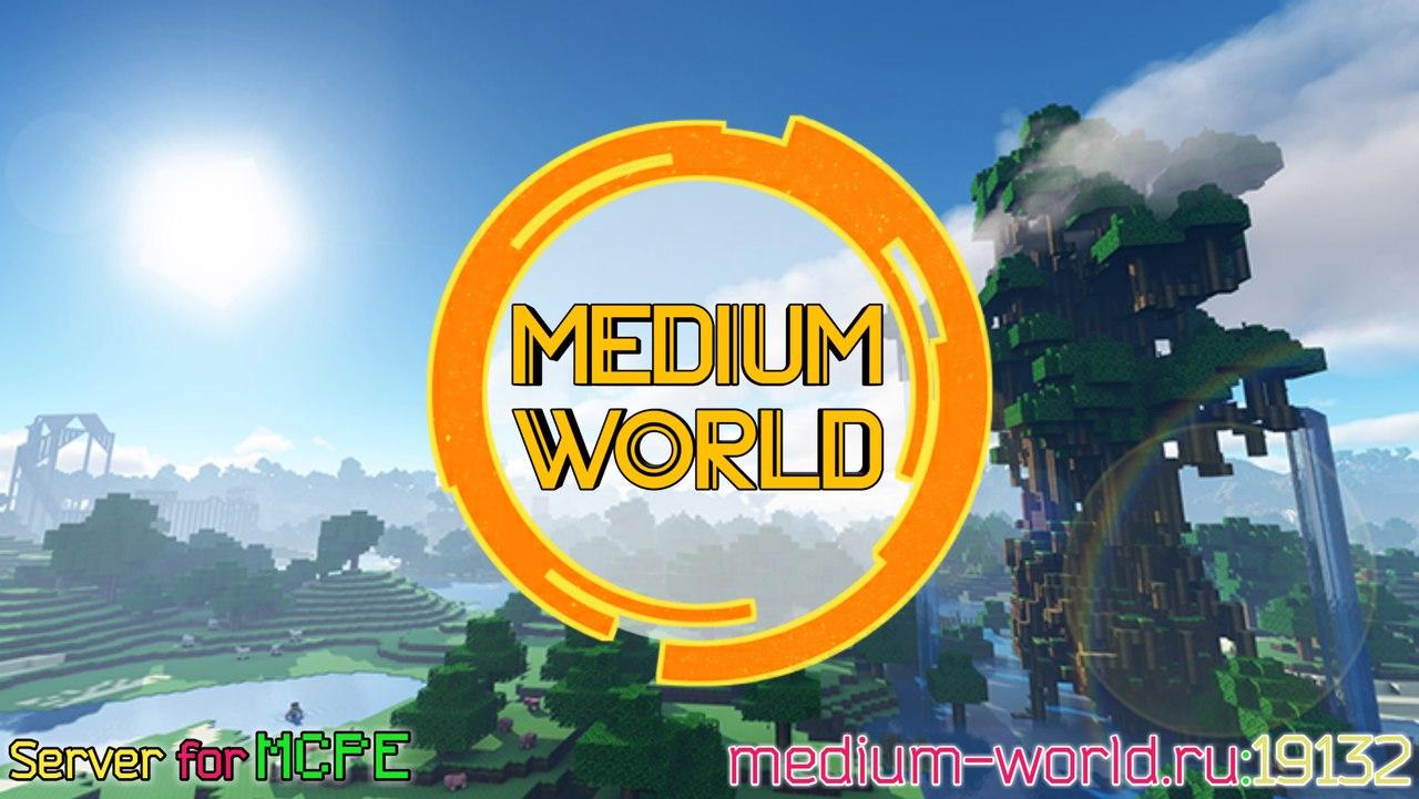 Игровой сервер MediumWorld