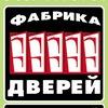 """ФАБРИКА ДВЕРЕЙ""(ДВЕРИ СО СКЛАДА В САМАРЕ)!!"