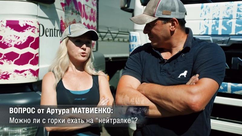 Дневник дальнобойщика - 10 серия 3 сезон 35 серия Плечом к плечу
