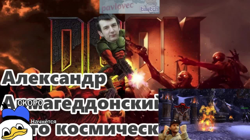 Serega Pavlov streams \o/ — live Doomай о хорошем. В гостях Александр Армагеддонский. \o/