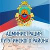 Администрация Лутугинского района