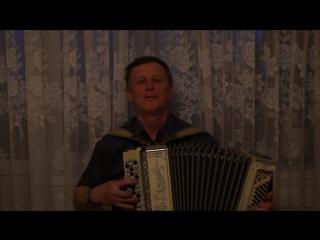 Виктор Гречкин (баян) - Девчонки танцуют на палубе.