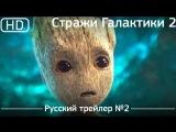 Стражи Галактики 2 (Guardians of the Galaxy Vol. 2) 2017. Трейлер №2. Русский дублированный [1080p]