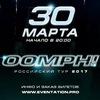 Oomph! 30 марта | Краснодар | ARENA HALL