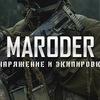 MARODER - Снаряжение, одежда, экипировка