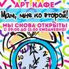 """АРТ-КАФЕ """"МАМ, МНЕ КО ВТОРОЙ"""" • ПР. ЛЕНИНА, 80"""