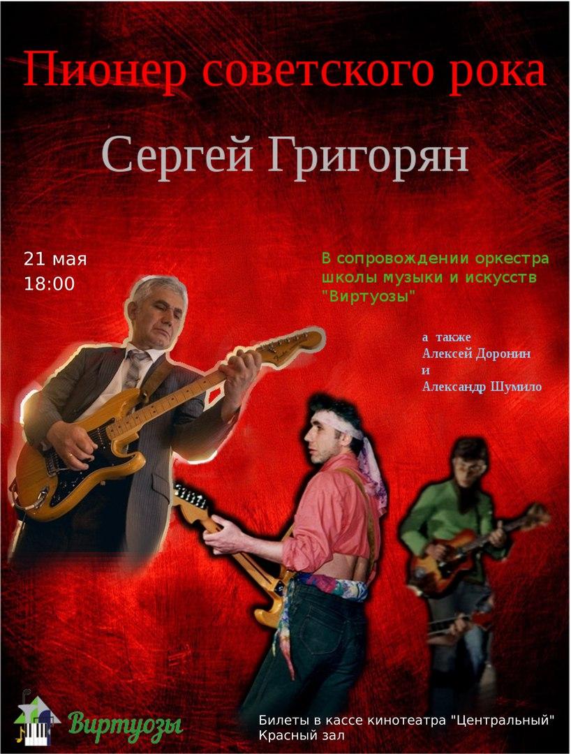 Афиша Калуга Концерт Сергея Борисовича Григоряна