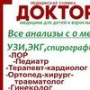 """КЛИНИКА """"ДОКТОР"""" г. Шлиссельбург, ооо """"ДИТА"""""""