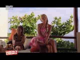 Жанна Фриске «Каникулы в Мексике 2» (23.05.2012)