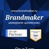 Brandmaker - продвижение производителей России